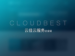 Cloudbest云佳云服务企业站
