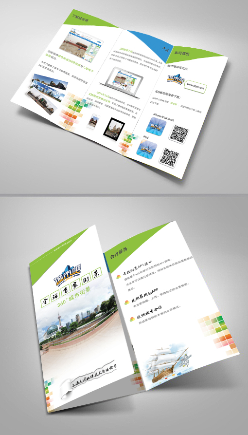 2012-2013平面设计------彩页设计图片
