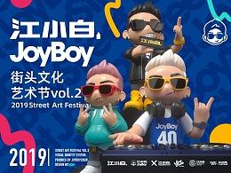 江小白JOYBOY街头文化艺术节vol.2