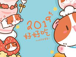 阿条薯薯 2019好好吃系列日历 原创IP