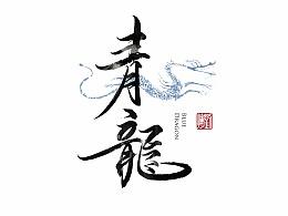 """汉字之美和我的""""字源其说"""""""