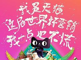 天猫荒诞话聊室 今日头条&天猫 世界杯节目海报