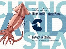「成与大海 Cheng And Sea」品牌设计