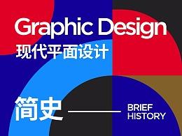 现代平面设计简史