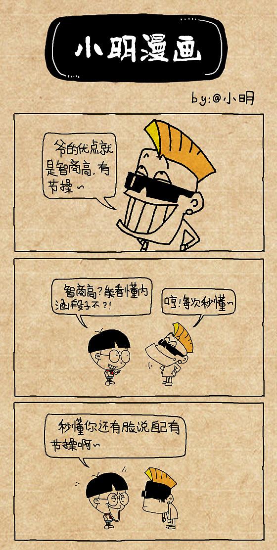 段子高?看懂智商漫画不?|漫画|短篇/四格校园动漫防欺凌内涵图片