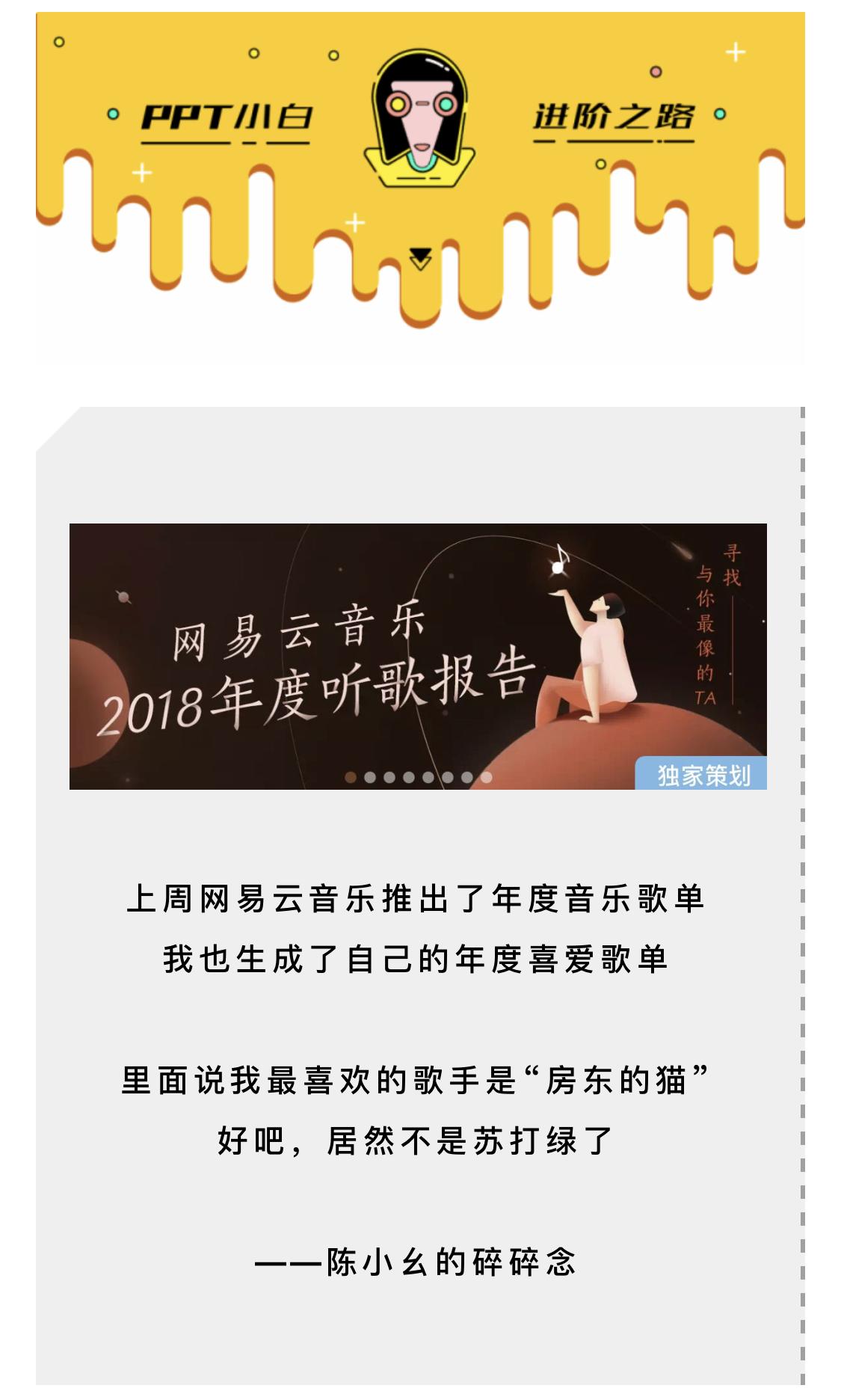 音乐资讯_感谢网易云音乐 | V优客