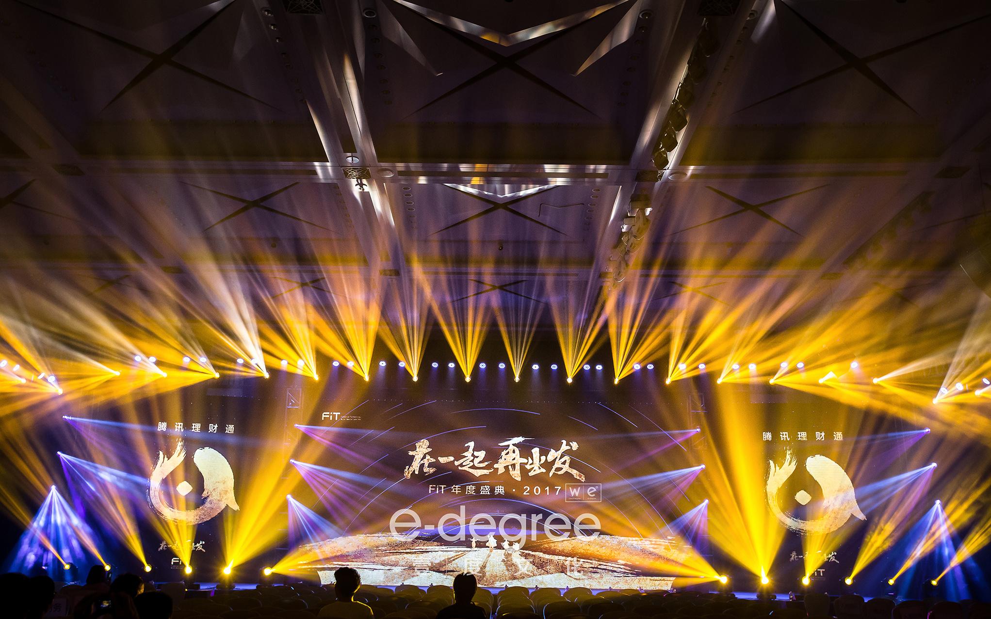 2018 腾讯fit部门年会晚宴/活动策划/设计/舞美