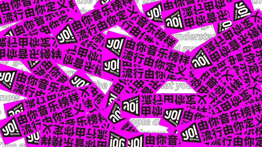 查看《■■腾讯音乐娱乐《YO!BANG》品牌形象&节目包装设计》原图,原图尺寸:4725x2658