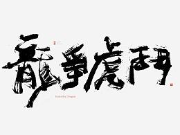 书法字体设计-黄陵野鹤-成语名词