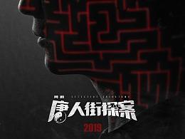 《唐人街探案》网剧版系列海报