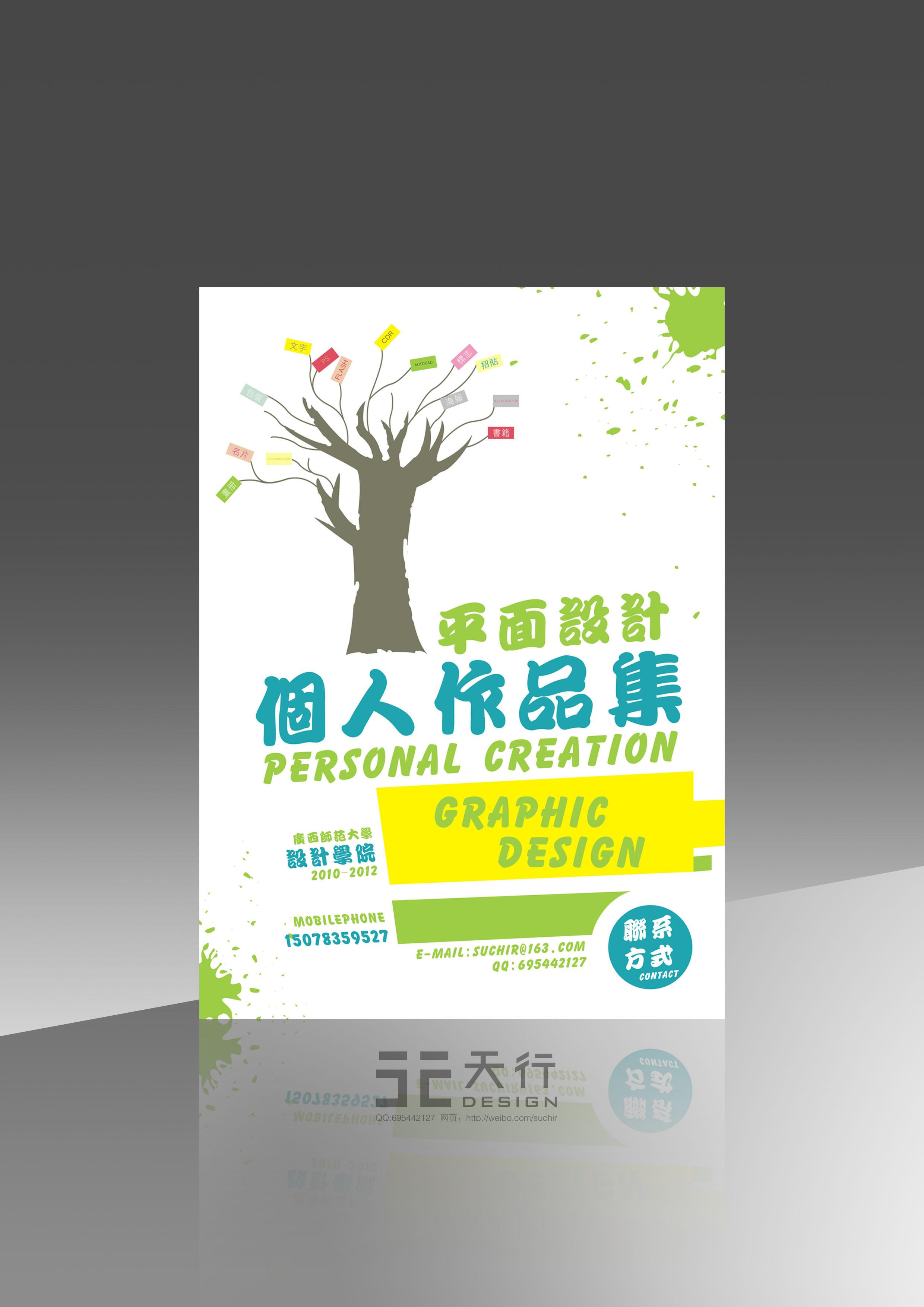 个人作品集封面 书籍设计图片