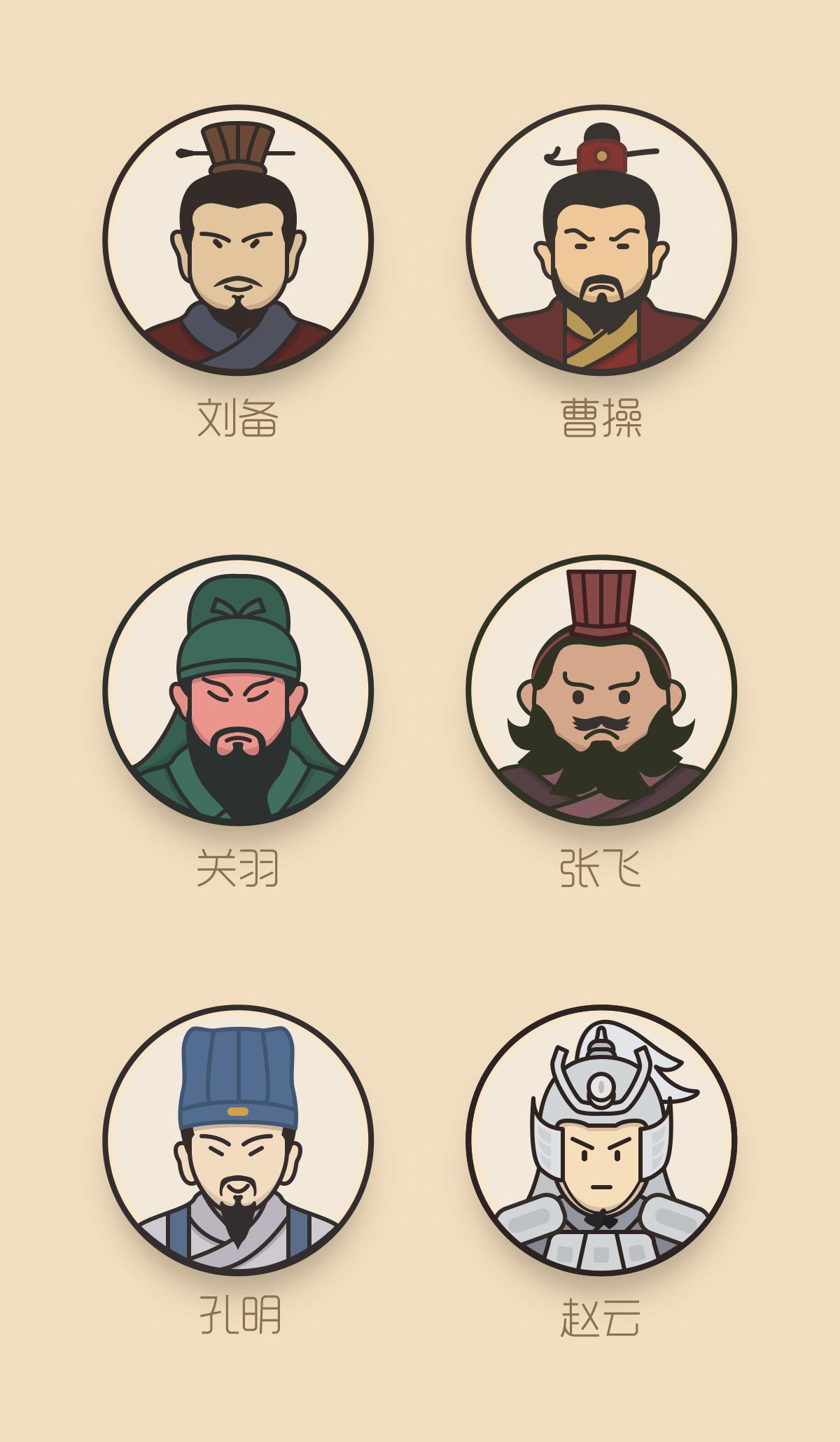原创作品:三国演义人物头像设计