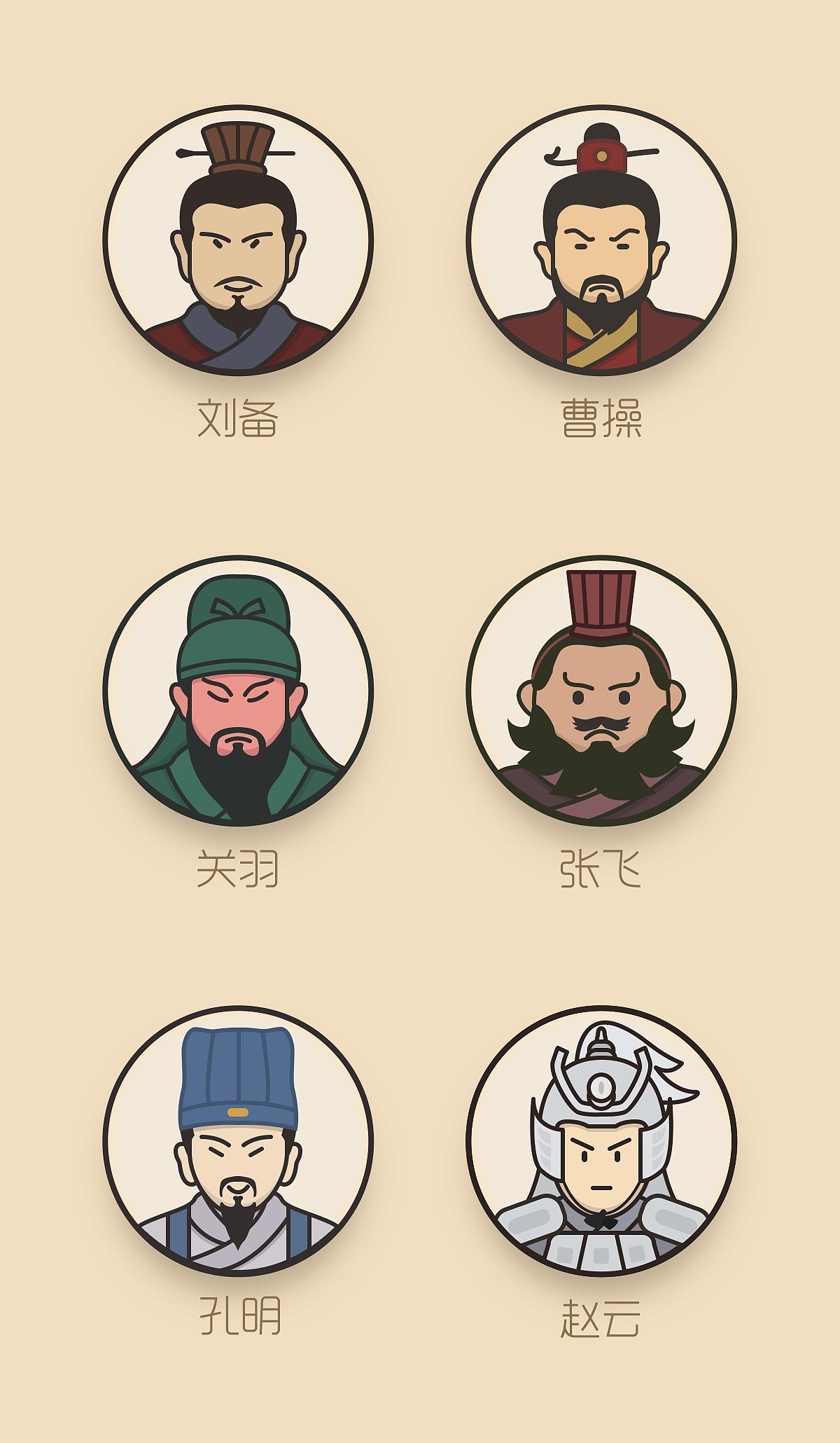 三国演义人物头像设计