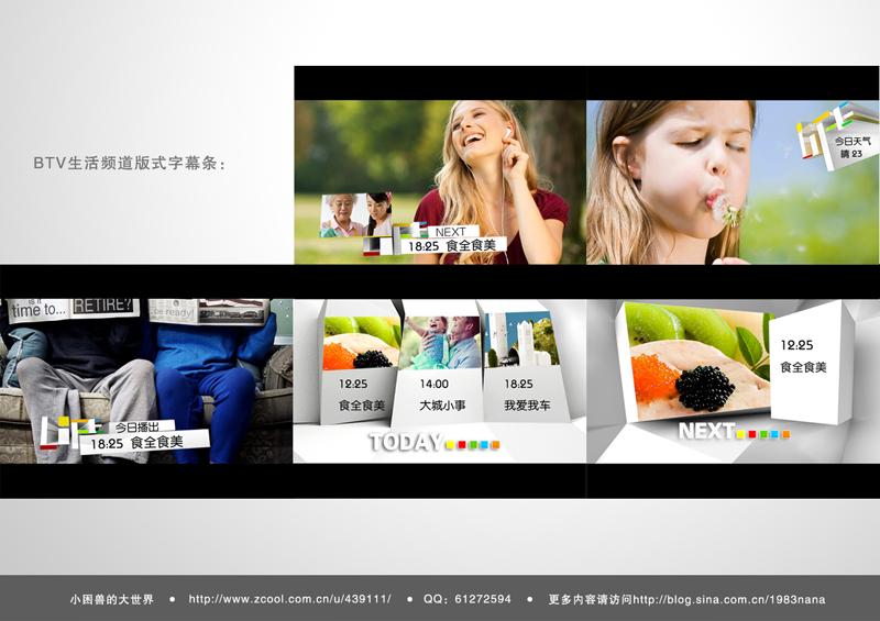 查看《BTV生活频道2012年改版频道ID版式》原图,原图尺寸:800x565