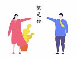 【插画】人物插画设计