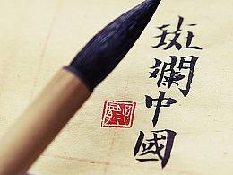 斑斓中国~小卿给了微印章真好玩~