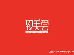 致美荟logo提案方案二