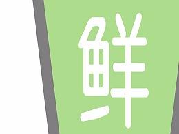 临摹logo