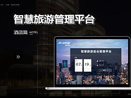 智慧酒店管理系统-web端
