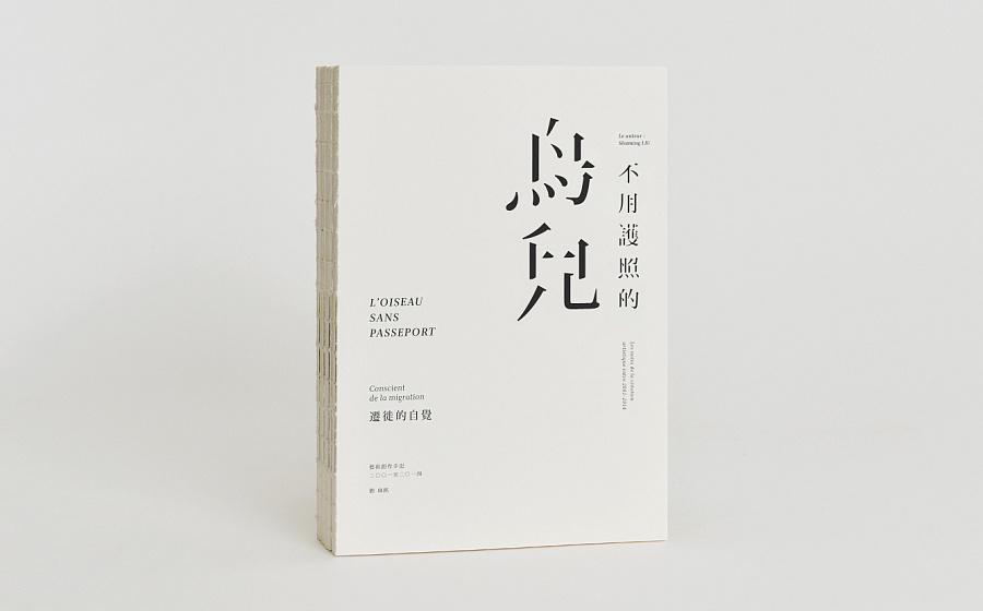 查看《之间设计-不用护照的鸟儿-书籍设计》原图,原图尺寸:1334x830