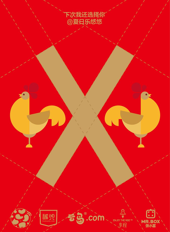 比例黄金字体|26个字母26段鸡年祝福|字体/字三维家设计家具好学吗图片