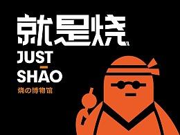 JUST SHAO就是烧 日式小吃品牌形象塑造