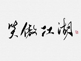 手绘字体【金庸小说书名】