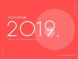 2018-2019作品集