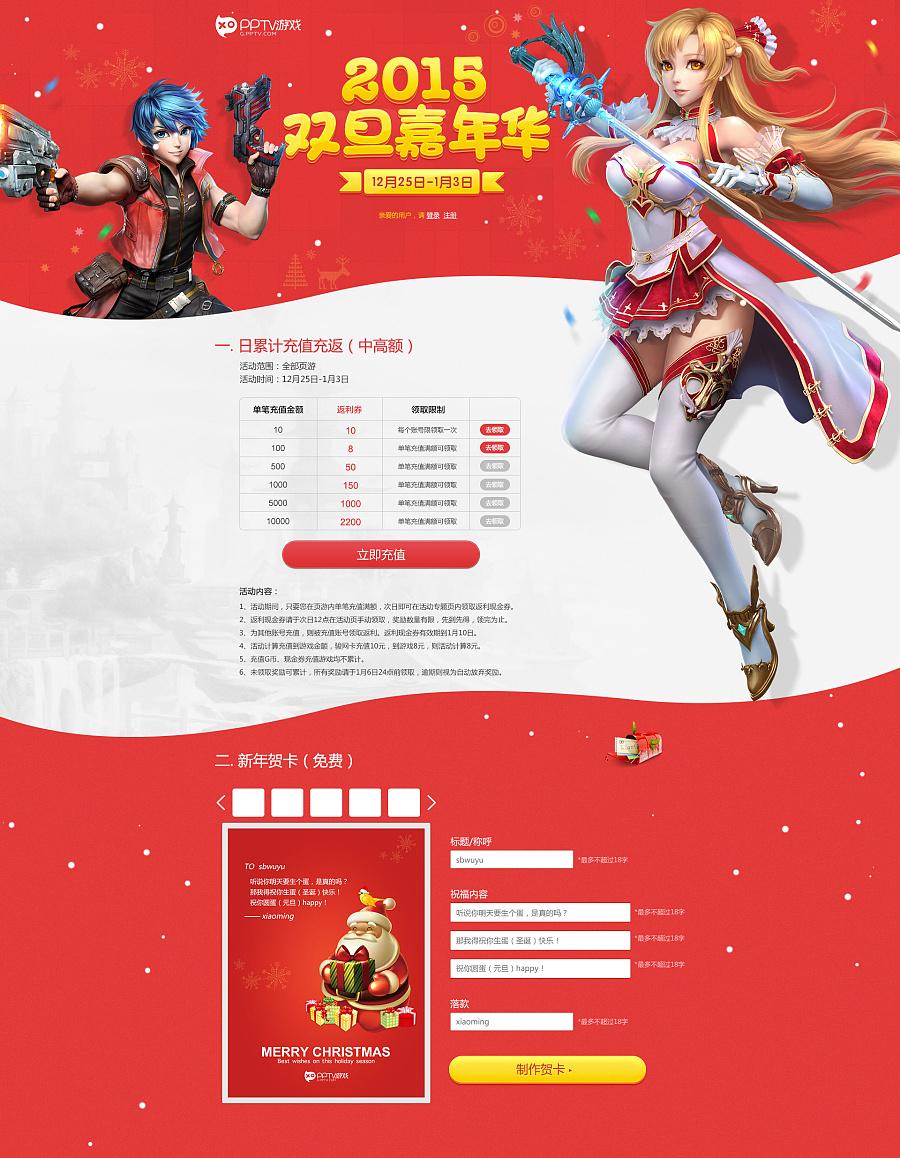 查看《2015-gameweb+》原图,原图尺寸:1920x2470