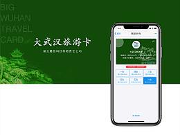 湖北腾旅-大武汉旅游卡