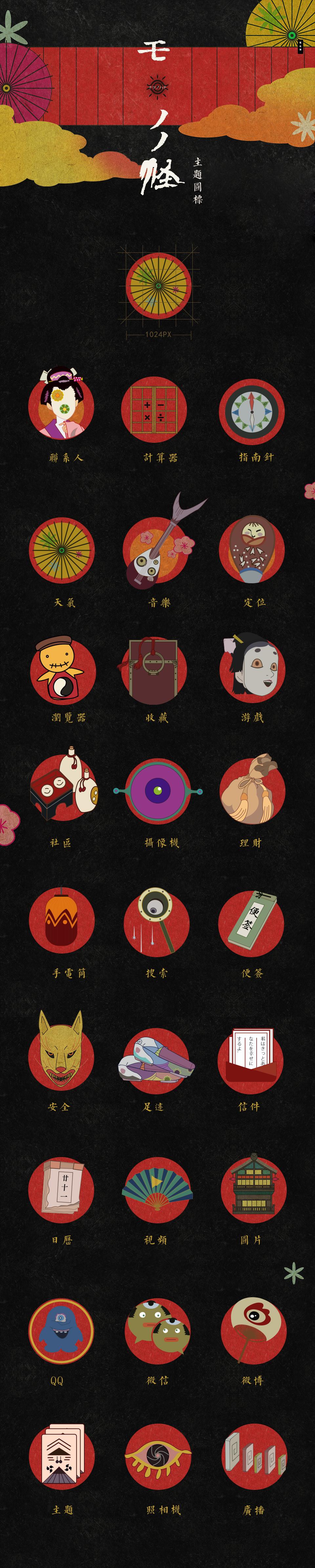 日本 icon 手绘