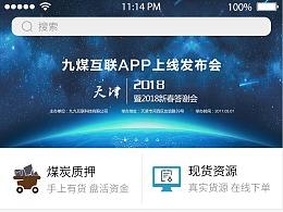九煤互联APP 2.0