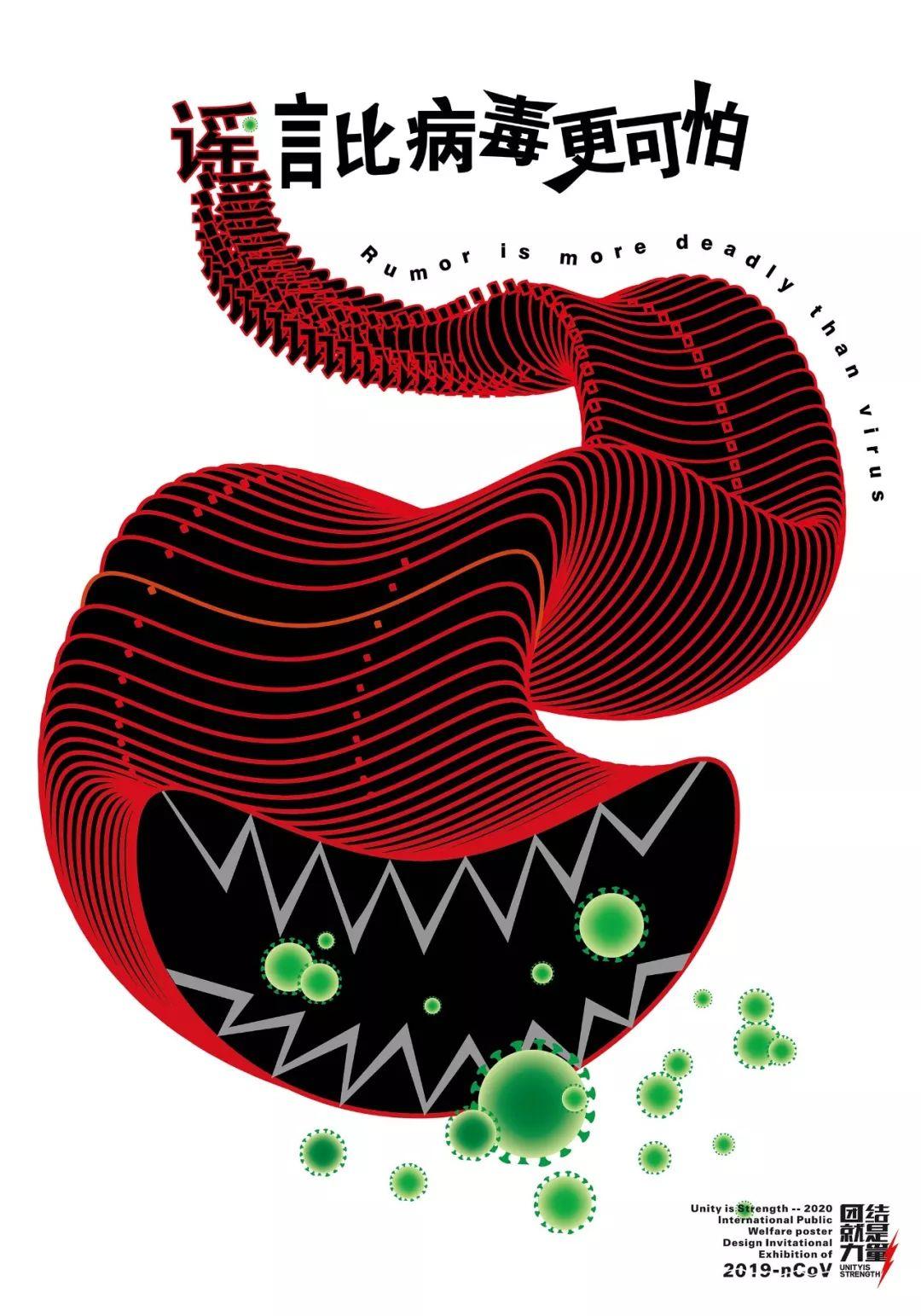"""团结就是力量——2020抗击""""新型冠状病毒""""国际公益海报设计邀请展纪实合集一插图(19)"""