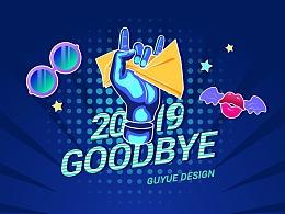 2019GOODBYE-古月作品