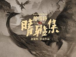 电影《晴雅集》守护版海报