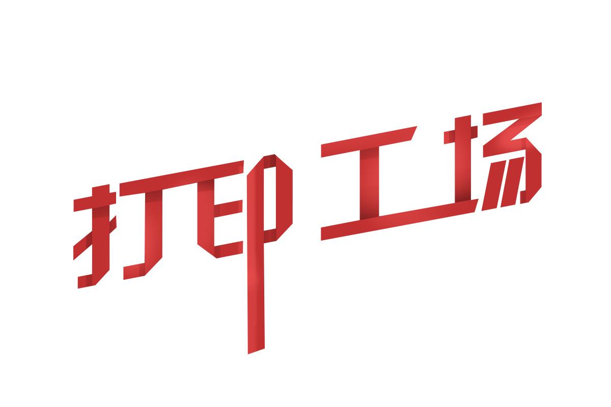 字体设计|ui|其他ui |佛怒火莲 - 原创作品 - 站酷图片