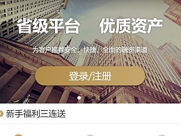 金融app首页改版