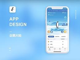 企鹅大陆APP1.0设计