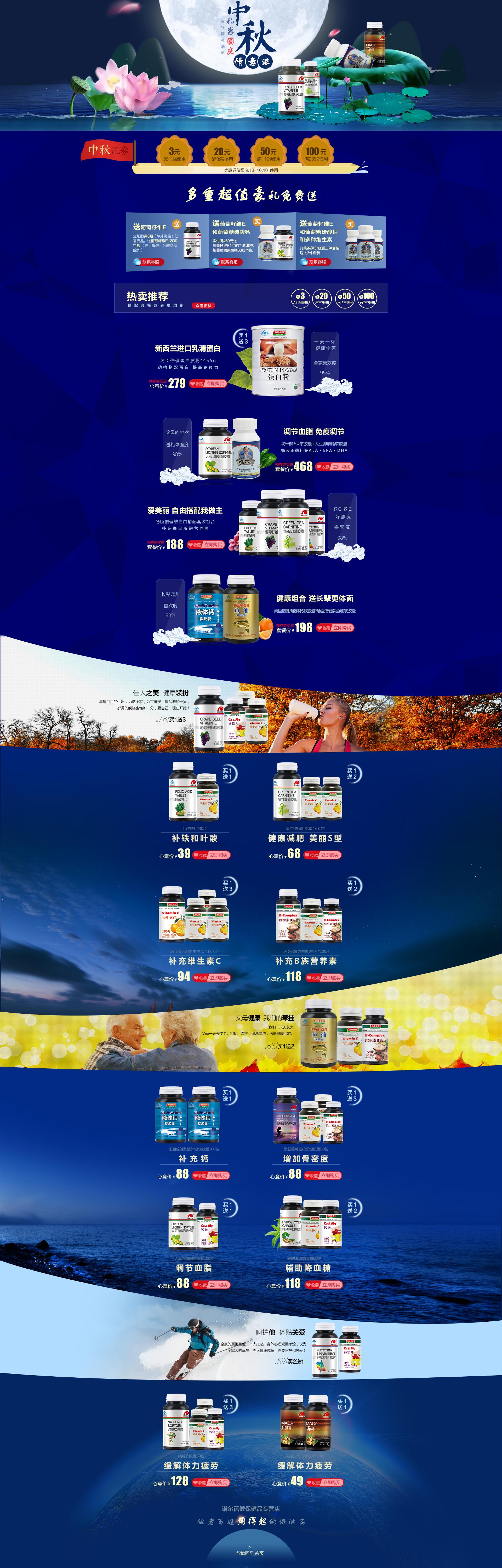 中秋节页面