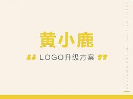 黄小鹿logo升级方案