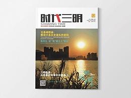 《时代三明》杂志2013年第12期三明的河