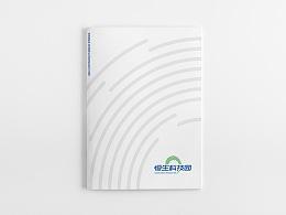 恒生科技园 企业画册