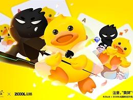 B.Duck小黄鸭 X ZCOOL站酷联名扑克共创大赛