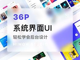 36篇系统UI界面设计