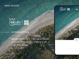 稻草人旅行社网页