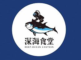 深海食堂-日式料理