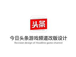今日头条游戏频道Redesign项目练习