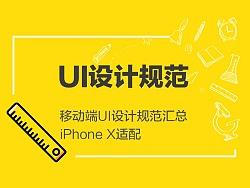 超全面的UI设计规范整理汇总(包含iPhone X适配)