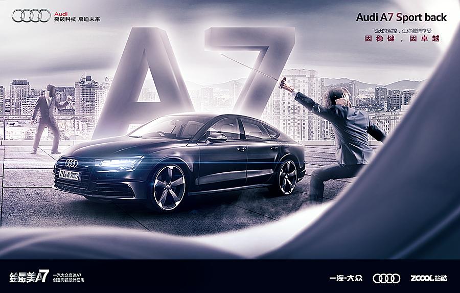 查看《Audi_绘最美A7》原图,原图尺寸:900x573