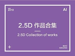 2.5D作品合集